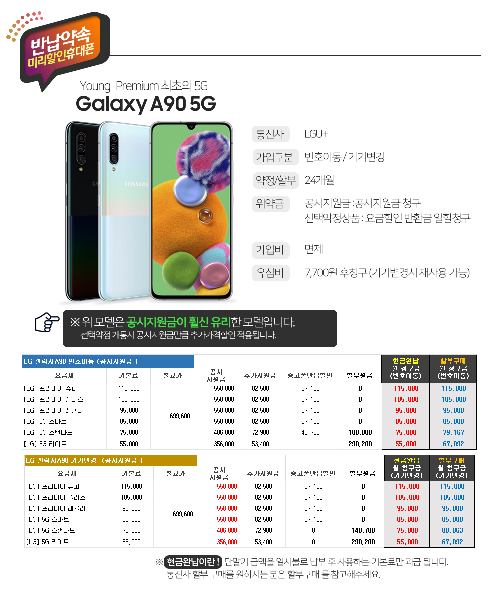 A90_LG.jpg